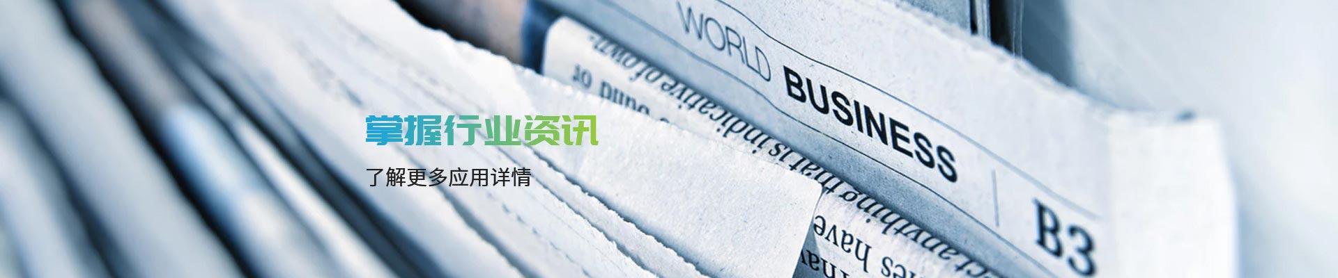 东颖光电-掌握行业资讯