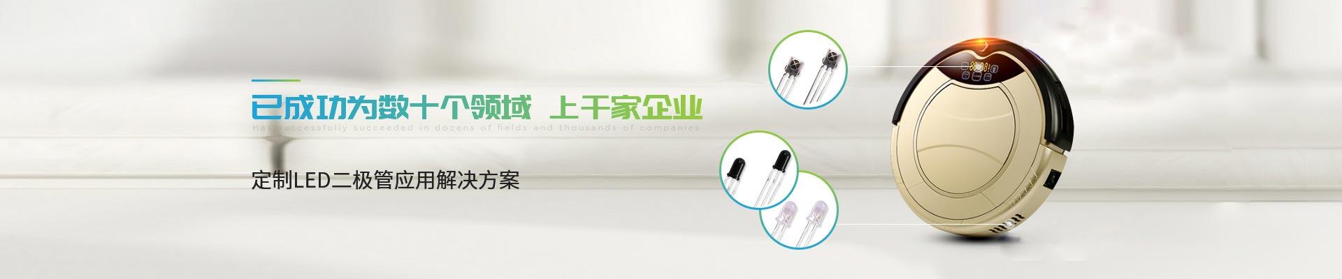东颖光电-定制LED二极管应用解决方案