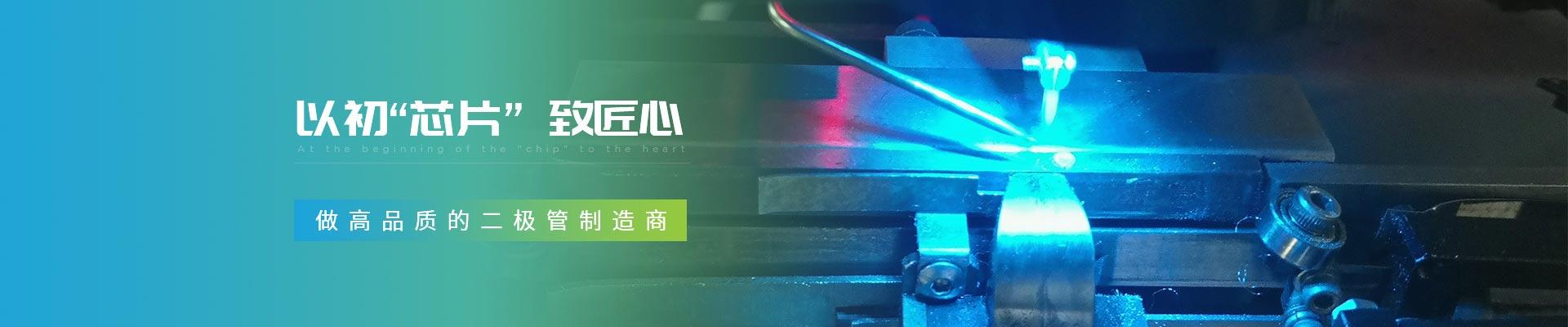 """东颖光电-以初""""芯片"""",致匠心,做高品质的二极管制造商"""