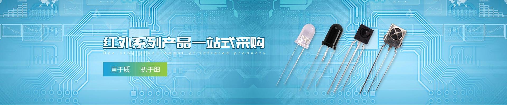 东颖光电-红外系列产品一站式采购