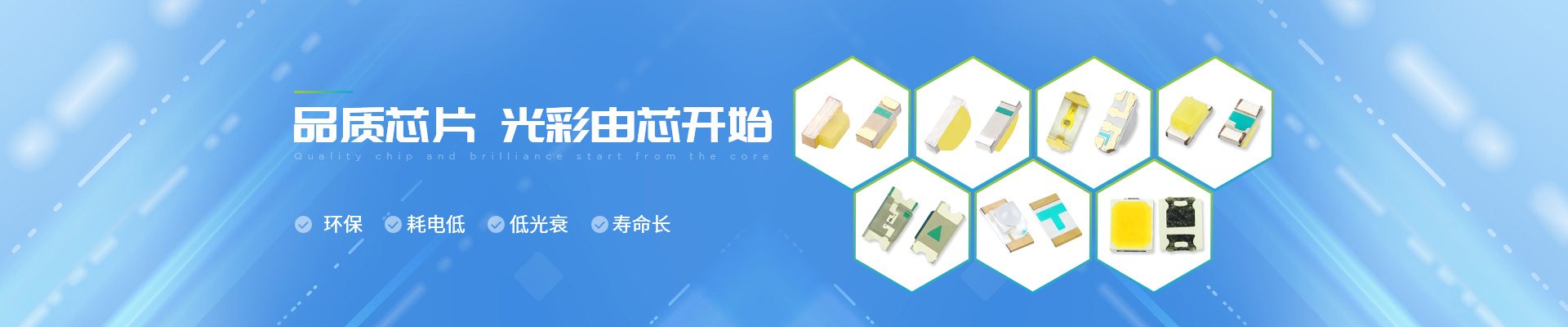 东颖光电-品质芯片,光彩由芯开始