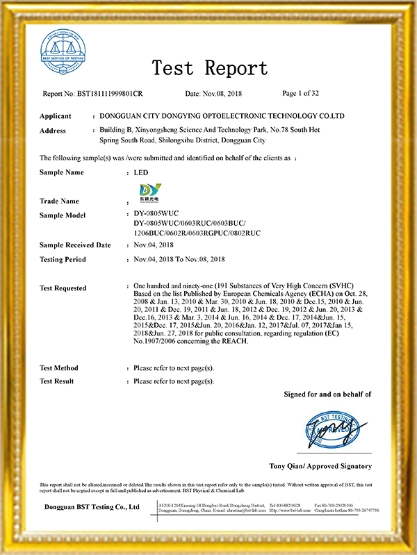 东颖光电-贴片LED认证证书