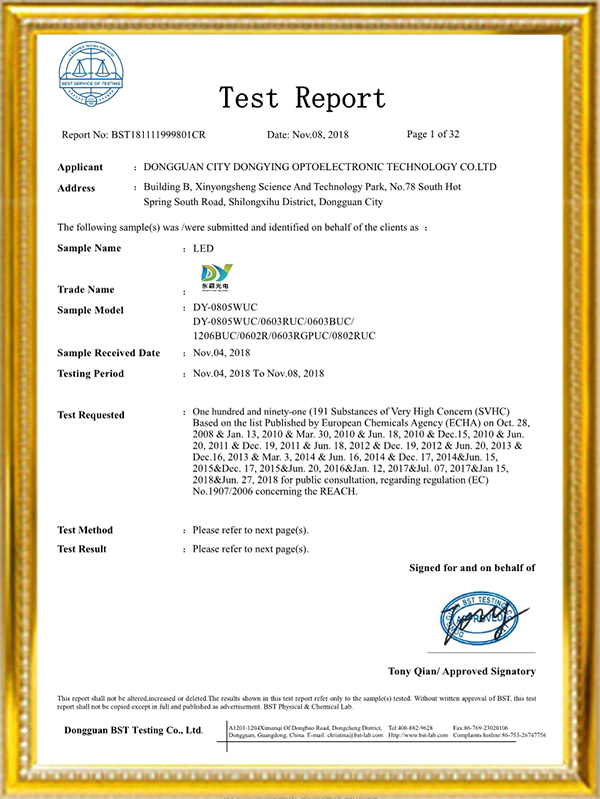 东颖光电-贴片LED资质认证
