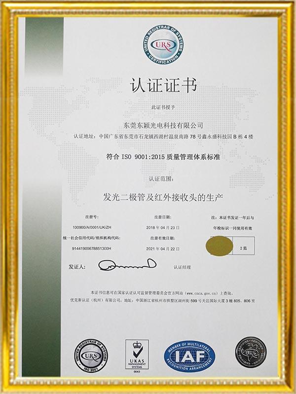 东颖光电-ISO9001质量认证