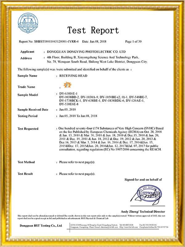 东颖光电-红外接收头认证证书